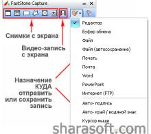 как сделать скриншот с экрана