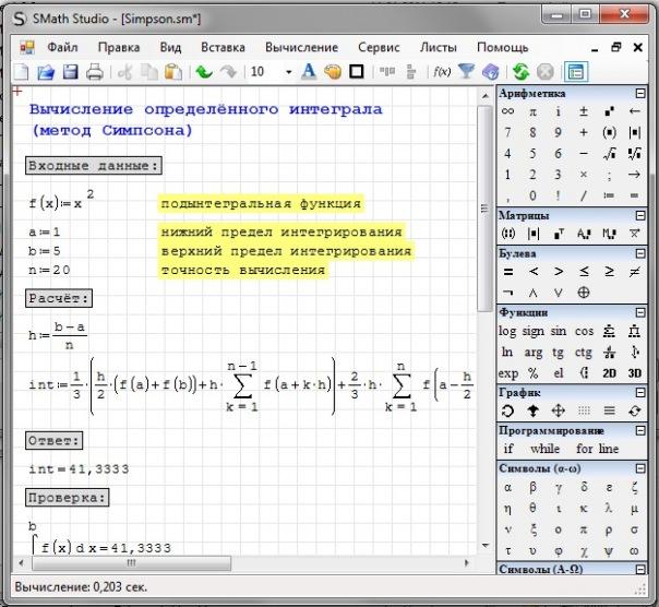 Программа для математических вычислений скачать бесплатно