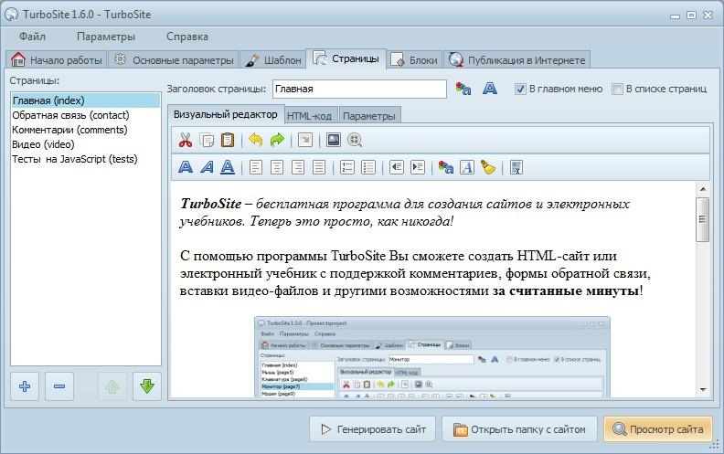 Как сделать html учебник фото 168