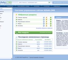Атилект.cms