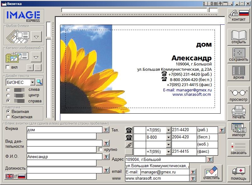 Программа для визиток бесплатно скачать на русском