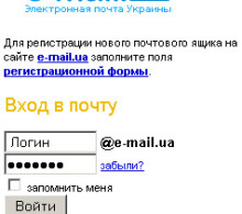 e-mailua