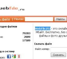 webfile.ru