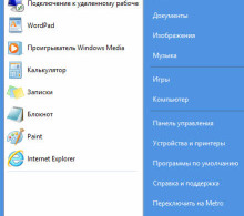пуск windows 8