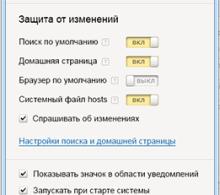 Яндекс.Защитник
