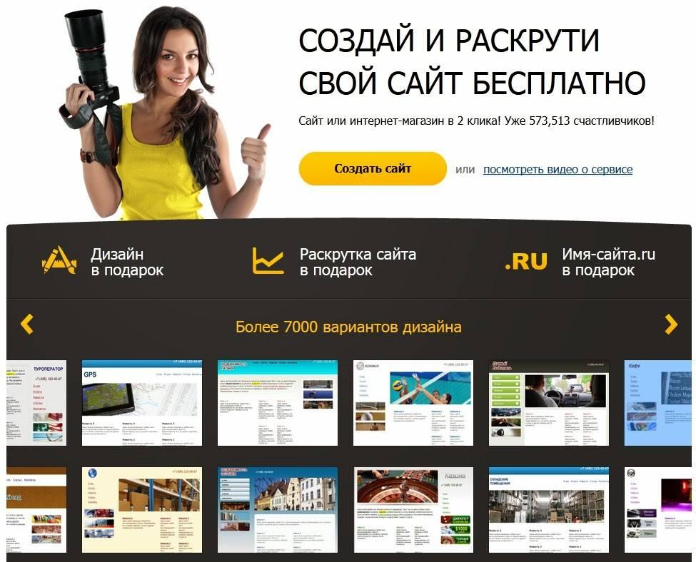 Создание сайта как сделать сайт бесплатно бесплатная книги о созданию сайта