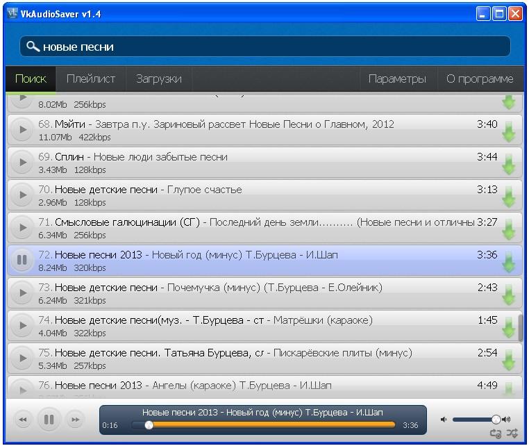 Программа скачивания музыки в вконтакте скачать бесплатно