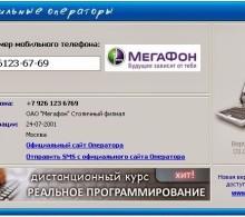 мобильные операторы России