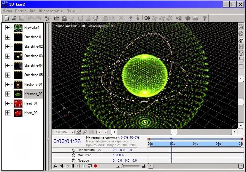 Программа Magic Particles 3d Скачать Бесплатно На Русском - фото 3