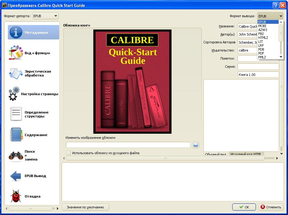 Скачать программу конвертер для книг