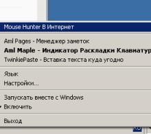 MouseHunter прокрутка не активного окна