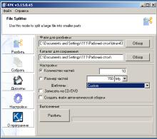 программа для разбивания файлов