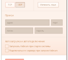 kebrum VPN