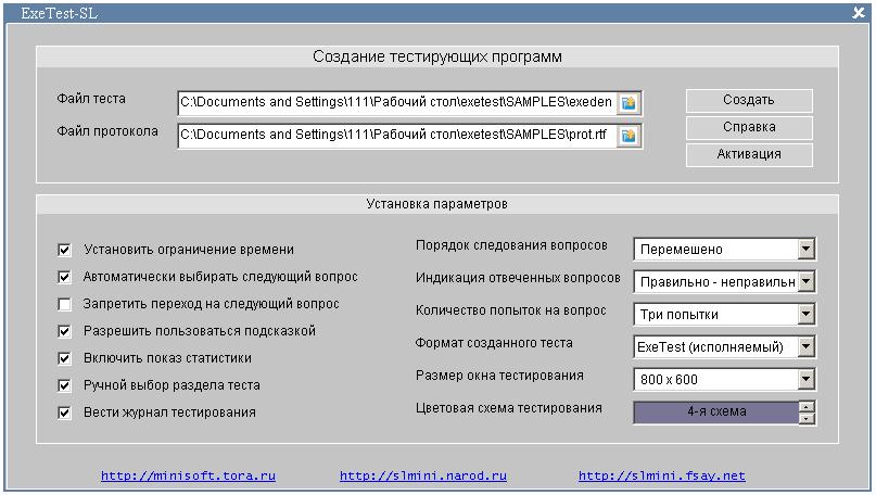 Программу создания анкет и опросов