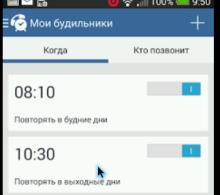 будильник для андроида