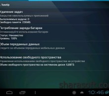AVG TuneUp для андроид