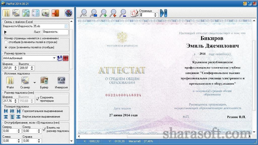 Печать Аттестатов Программа Скачать Бесплатно - фото 7