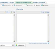 онлайн перевод промтом
