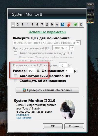 размер System Monitor II