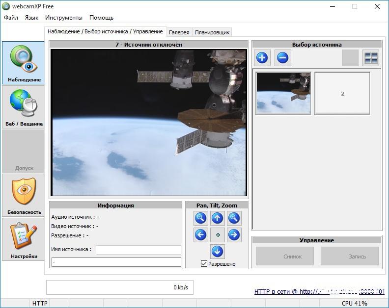 Скачать программу работа с вебкамерой скачать программу нормализации звука бесплатную