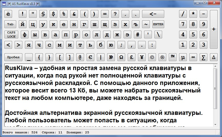 Клавиатуру на компьютер виртуальную