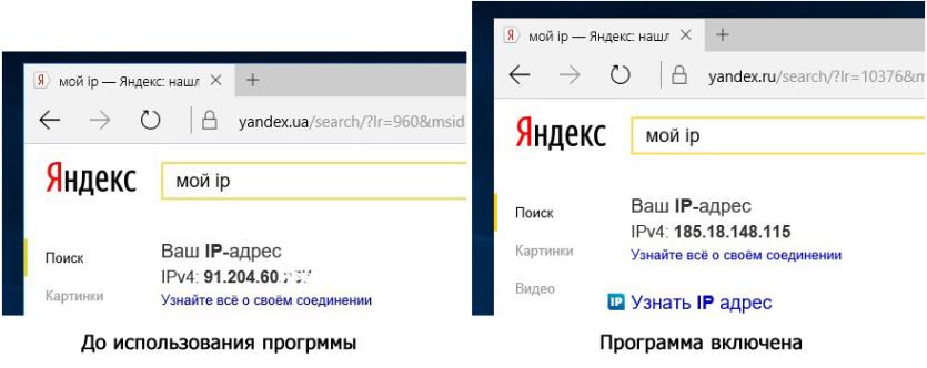 зміна ip