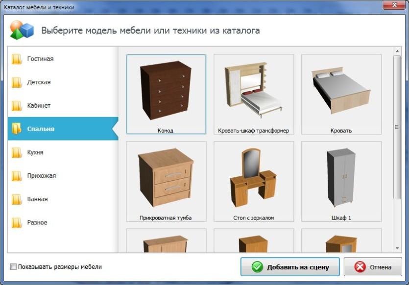 вибір меблів