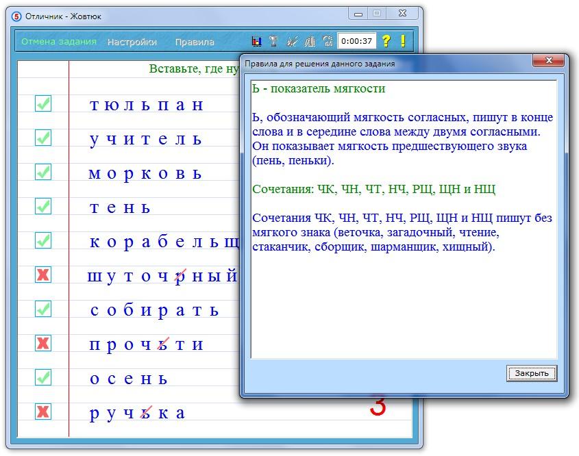 російська мова
