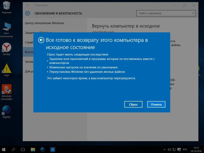 початковий стан Windows