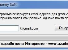 GmailS Generator