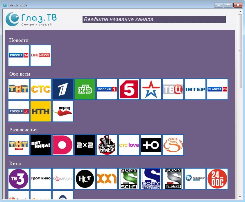 Тв каналы на компьютер без интернета