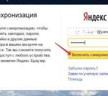яндекс браузер синхронизация