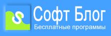 Софт Блог