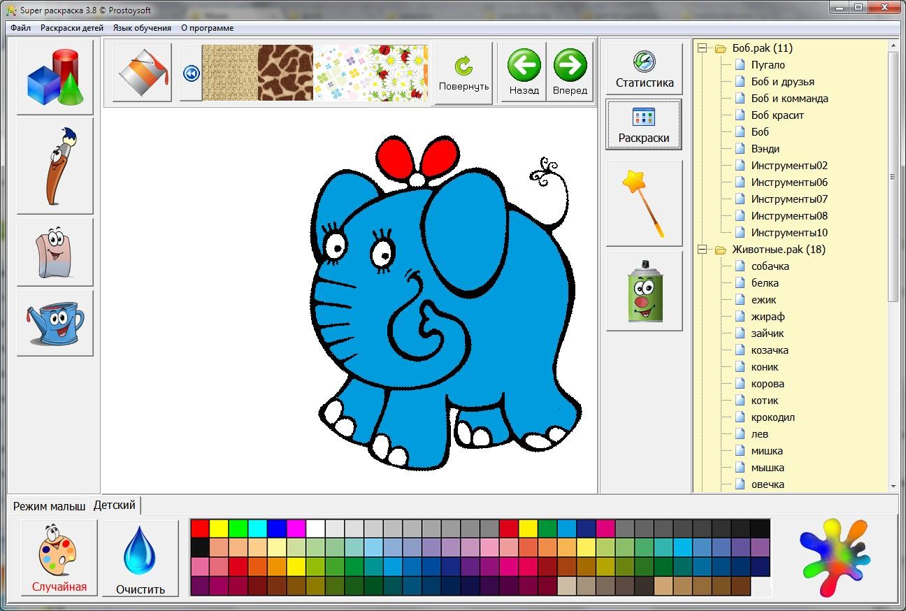 раскраски программы для детей
