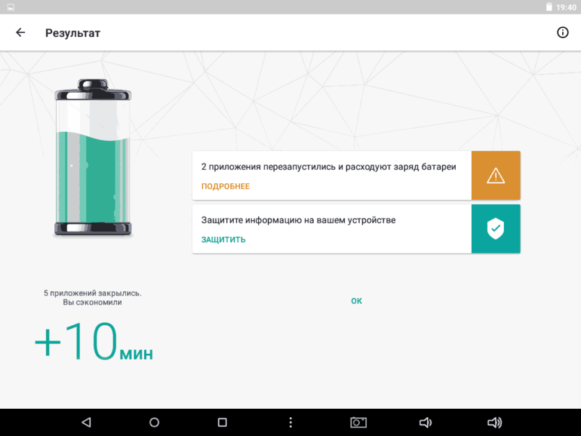 результат Kaspersky Battery Life
