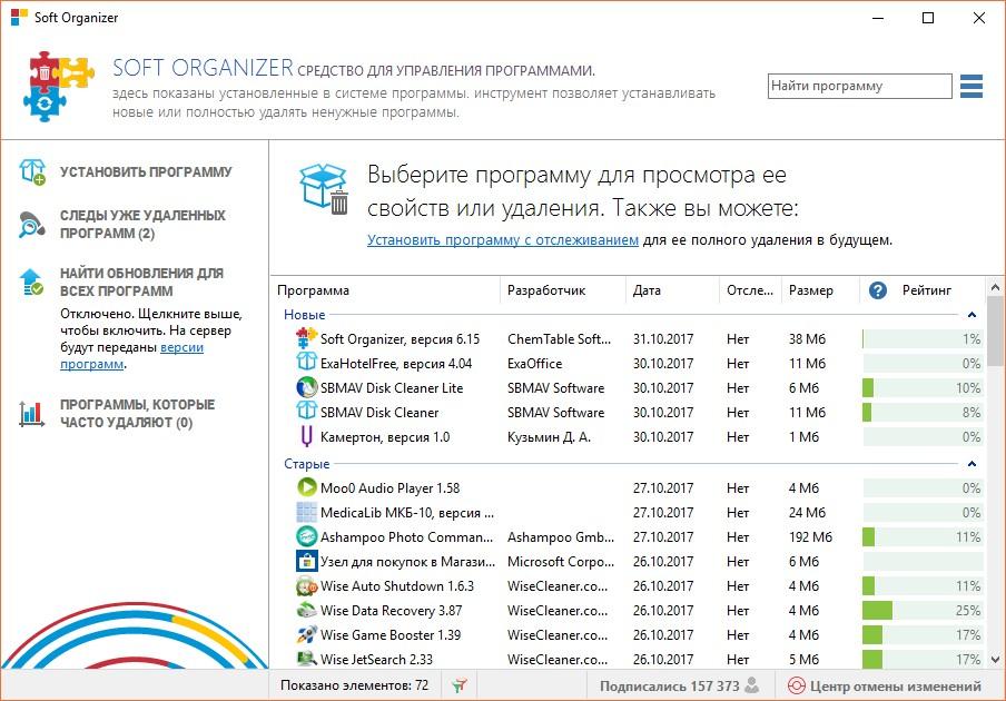 Soft Organizer бесплатно, ключ на всегда, скачать софт