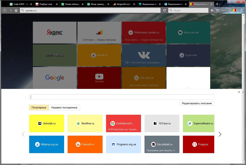 Визуальные закладки для браузера тор вход на гидру коды стран для браузера тор hudra
