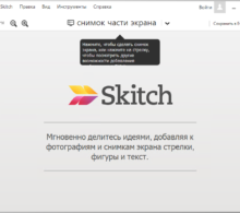 Skitch for Desktop