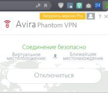 Free Avira Phantom VPN