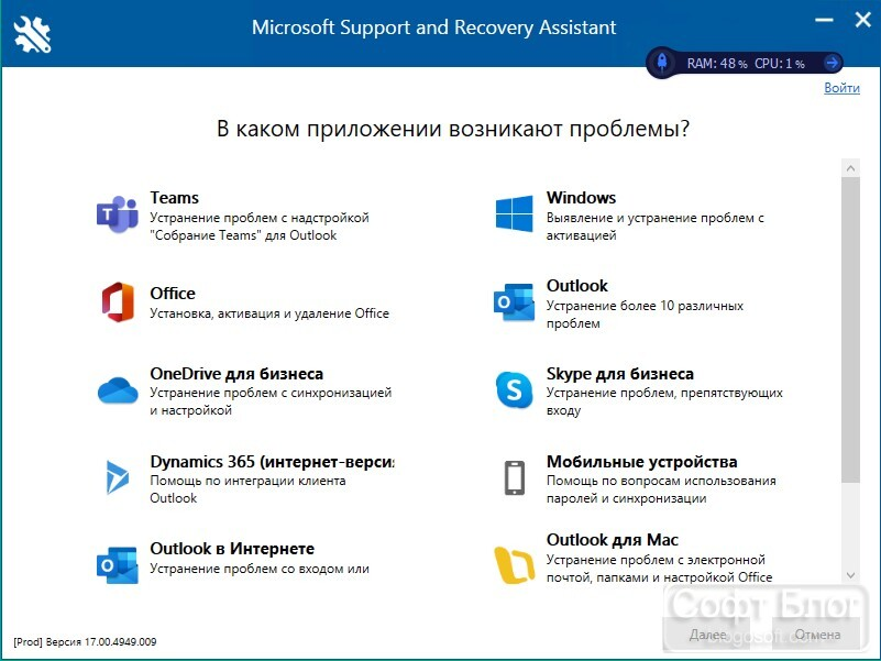 Microsoft Support and Recovery Assistant