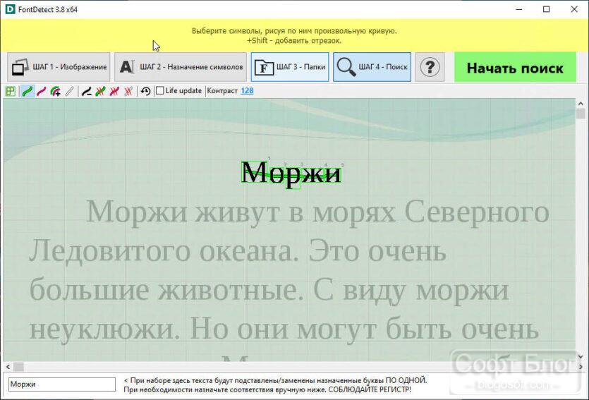 FontDetect  – как узнать шрифт на картинке